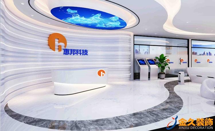 惠邦科技办公室前台