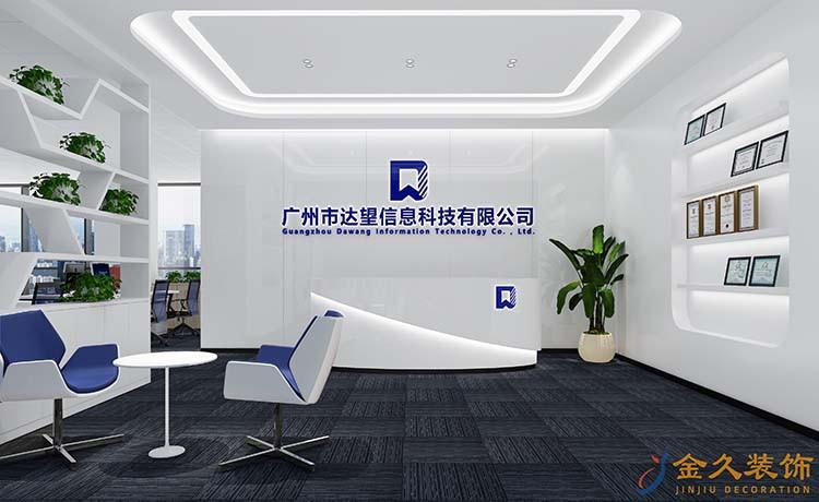 广州办公空间装修